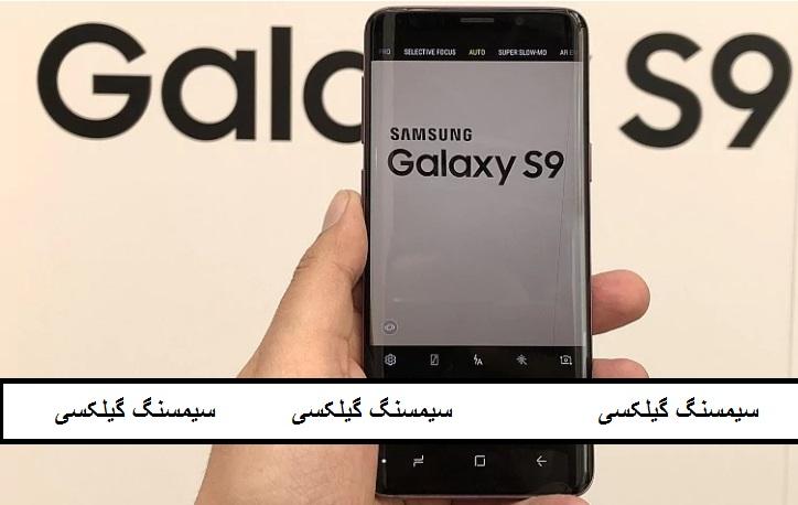 سیمسنگ گیلکسی S9 اور گیلکسی +S9 مارچ میں ہوگا ہندوستان میں لانچ
