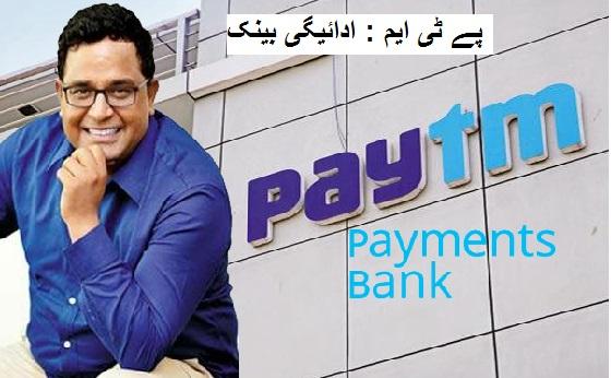 پے ٹی ایم : ادائیگی بینک میں 25000 جمع کرنے پر ملے گا 250 کیش بیک