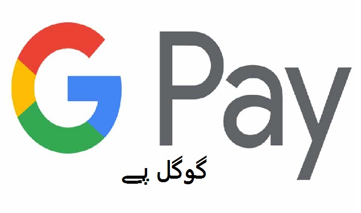 گوگل پے Google Pay یوزرس کے لیے جھٹکا، ہائی کورٹ نے آر بی آئی سے پوچھا بڑا سوال