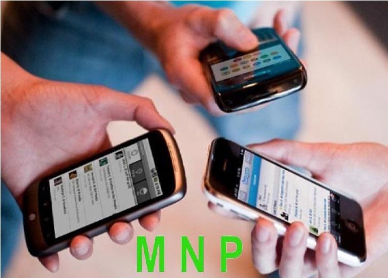 بند ہوگی موبائل پورٹیبلیٹی (MNP) ، بنا نمر بدلے نہیں بدل پائیں گے کمپنی