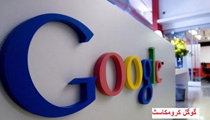 گوگل نے 3399 روپے میں لانچ کیا كرومكاسٹ کا نیا ماڈل