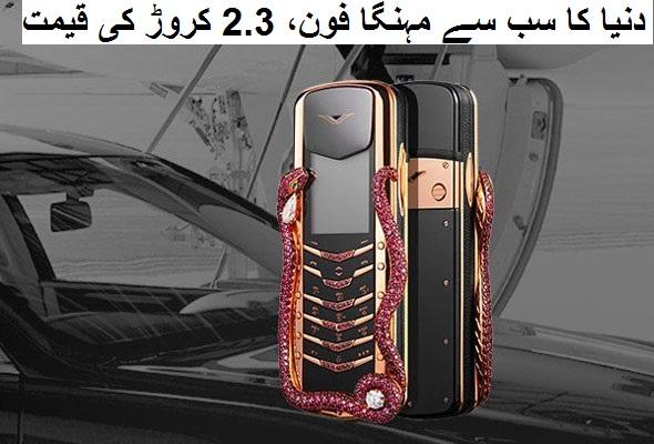دنیا کا سب سے مہنگا فون، 2.3 کروڑ کی قیمت