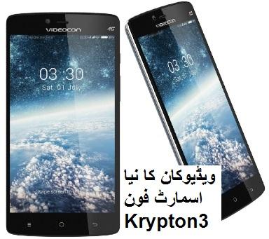 ويڈيوكان کا نیا اسمارٹ فون Krypton3 لانچ