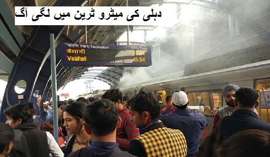 دہلی کی میٹرو ٹرین میں لگی آگ، کوئی جانی نقصان نہیں