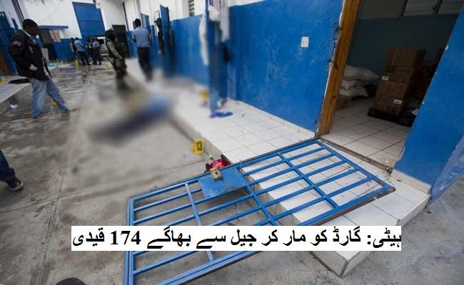 ہیٹی: گارڈ کو مار کر جیل سے بھاگے 174 قیدی