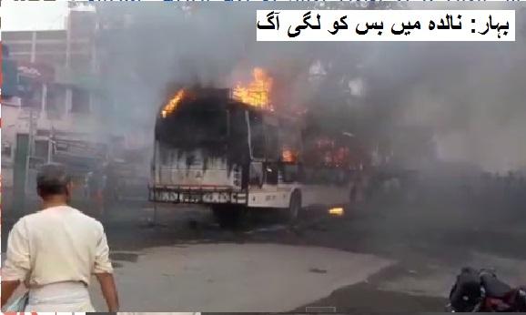 نالندہ: چلتی بس میں آگ لگنے سے 9 افراد ہلاک