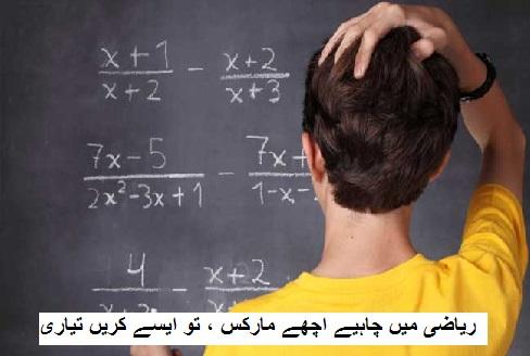 بورڈ امتحانات: ریاضی میں چاہیے اچھے مارکس ، تو ایسے کریں تیاری