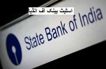اسٹیٹ بینک آف انڈیا میں Probationary آفیسر کے 2313 عہدوں پر بھرتی
