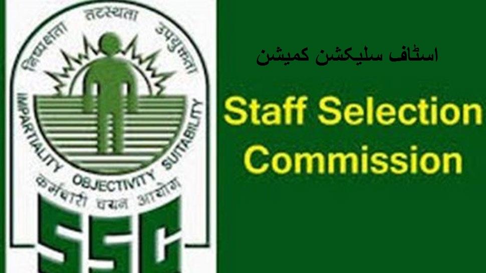 55 ہزار عہدوں پر بھرتیاں کرے گا اسٹاف سلیکشن کمیشن