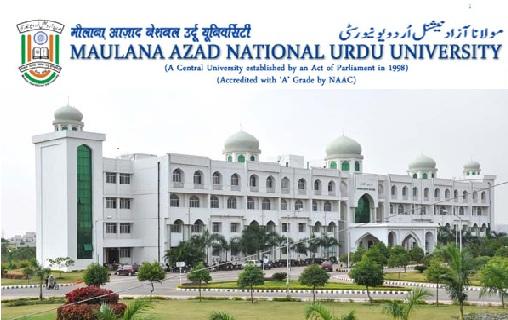 اردو یونیورسٹی میں آن لائن داخلے جاری