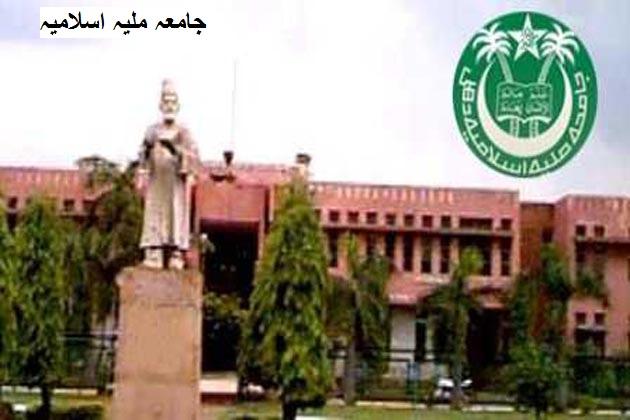 آل انڈیا رینکنگ میں جامعہ ملیہ اسلامیہ کا 83 سے 12 ویں مقام پر چھلانگ