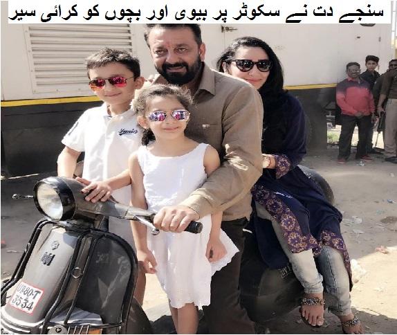سنجے دت نے سکوٹر پر بیوی اور بچوں کو کروائی آگرہ کی سیر