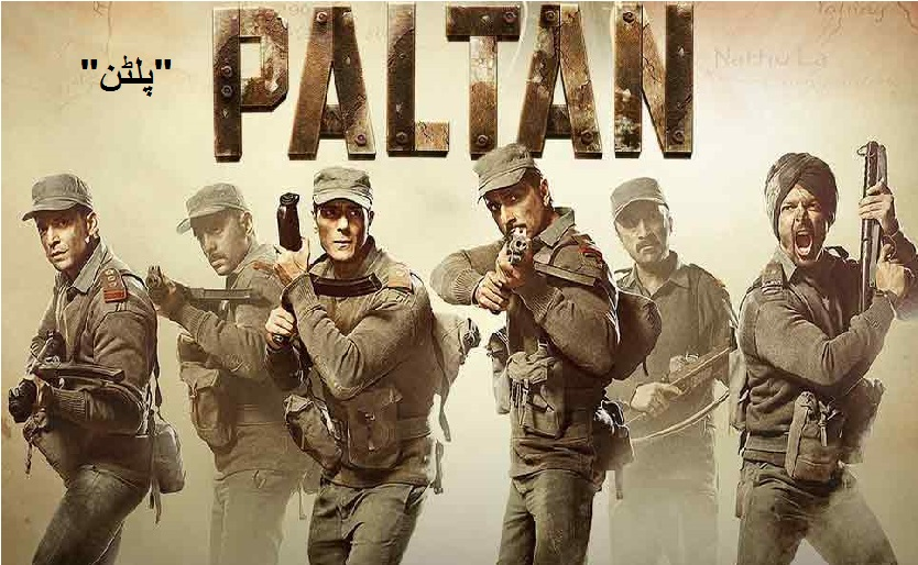 """تاریخ بنا سکتی ہے """"پلٹن"""" ،12 سال بعد جے پی دتتا نے کی دھماکہ دارانٹری"""
