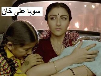 سوہا علی خان کی آنے والی فلم