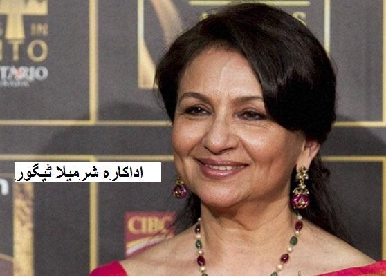 اداکارہ شرمیلا ٹیگور سمیت 3 افراد BCCC کے رکن مقرر