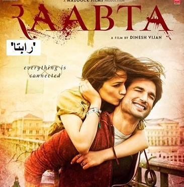 فلم 'رابتا' پر 'ماگدھيرا' کی کاپی کا الزام، حیدرآباد کورٹ میں پہنچا کیس