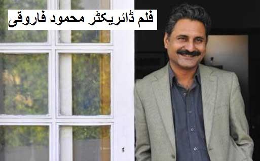 ڈائریکٹر محمود فاروقی امریکی خاتون سے عصمت دری معاملے میں قصوروار قرار
