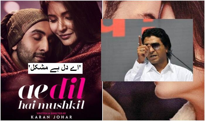 مہاراشٹر میں پاکستانی فنکاروں والی فلمیں ریلیز نہیں ہونے دیں گے: راج ٹھاکرے