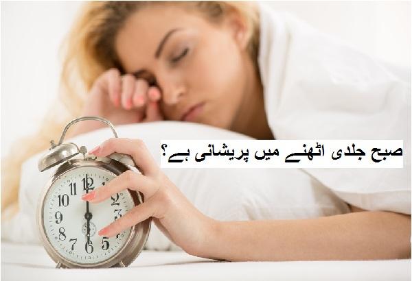 صبح جلدی اٹھنے میں پریشانی ہے؟ فوری اٹھنے کے ہیں بہت فوائد