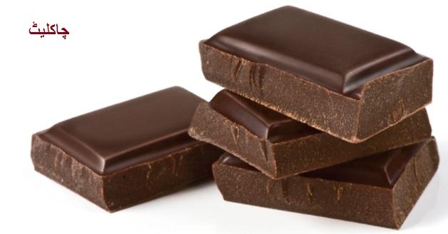 ذیابیطس اور دل کی بیماری کو دور بھگاتا گہرے رنگ کی چاکلیٹ