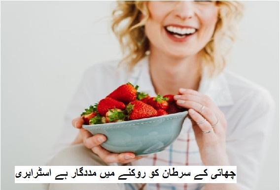 چھاتی کے سرطان کو روکنے میں مددگار ہے اسٹرابری