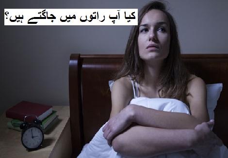 کیا آپ راتوں میں جاگتے ہیں؟