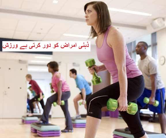 ذہنی امراض کو دور کرتی ہے ورزش، ماہرین