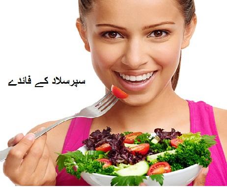 'سپرسلاد' کے فائدے: غذائیت سے بھرپور