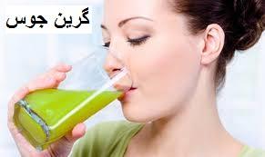گرین جوس سے صاف ہوتا ہے خون