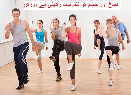 دماغ اور جسم کو تندرست رکھتی ہے ورزش