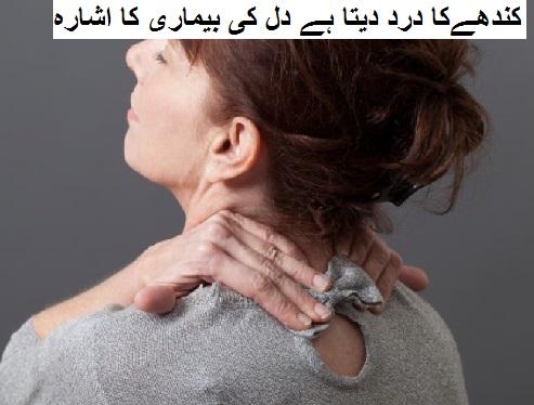کندھےکا درد دیتا ہے دل کی بیماری کا اشارہ