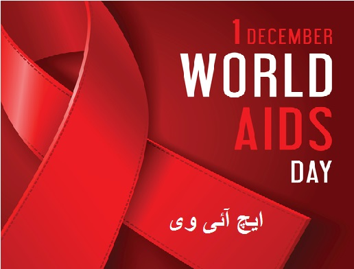 ہر سال ایچ آئی وی کے 80 ہزار نئے معاملے سامنے آرہے ہیں: اقوام متحدہ ایڈز