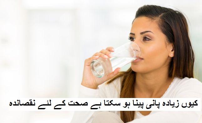 کیوں زیادہ پانی پینا ہو سکتا ہے صحت کے لئے نقصاندہ