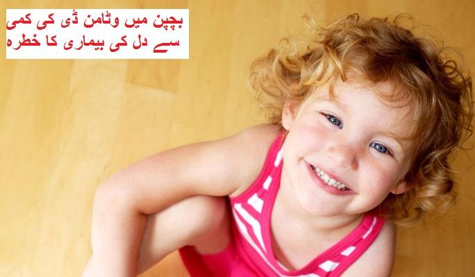 بچپن میں وٹامن ڈی کی کمی سے دل کی بیماری کا خطرہ