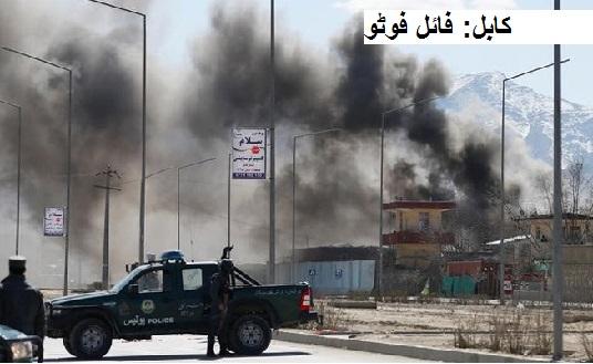 کابل میں سیکورٹی عمارتوں پر طالبان حملہ، کچھ لوگ ہلاک