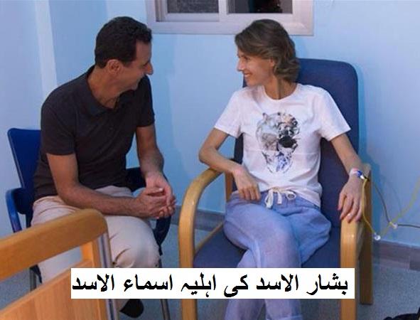 بشار الاسد کی اہلیہ چھاتی کے سرطان میں مبتلا ہو گئیں