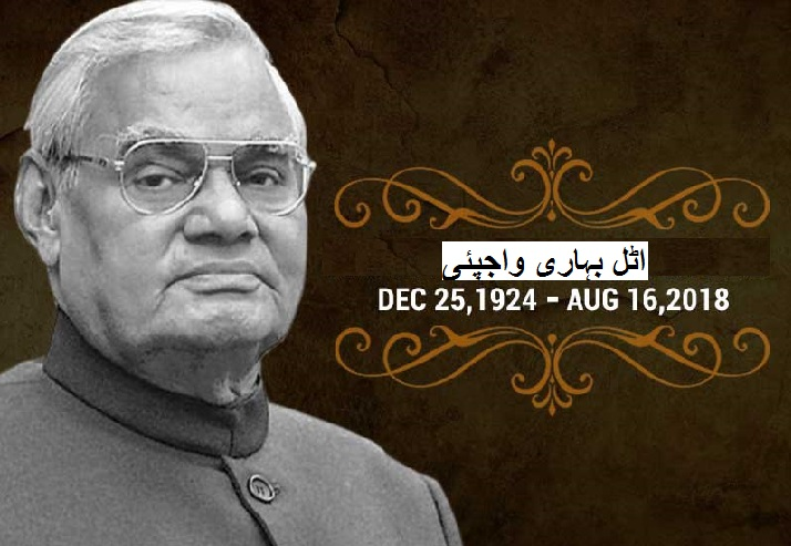 سابق وزیر اعظم اٹل بہاری واجپئی کا انتقال