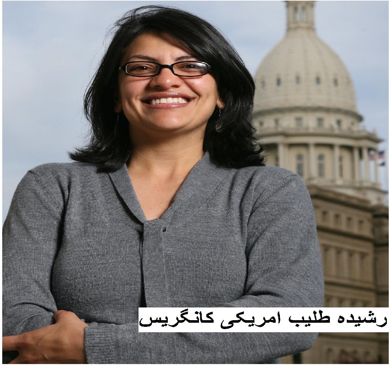 امریکی کانگریس میں فلسطینی نژاد رشیدہ پہلی مسلمان کانگریس وویمن منتخب ہونے جا رہی ہیں