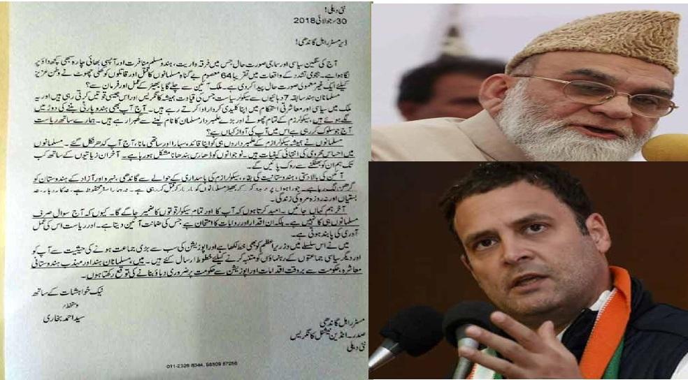 جامع مسجد کے امام نے راہول کو لکھا خط، مسلمانوں کی حفاظت کے لیے حکومت پر بنائے دباؤ