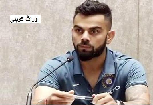 چیمپئنز ٹرافی میں پاکستان کے ساتھ ہونے والے میچ پر کپتان کوہلی کا بیان