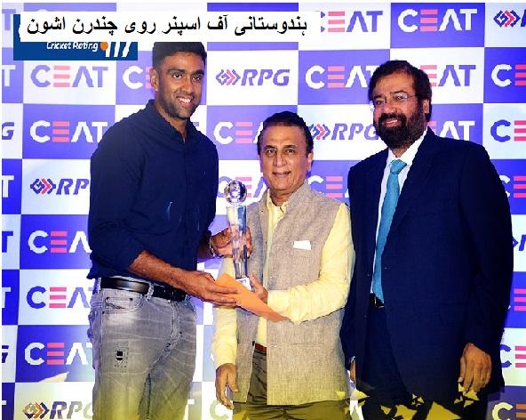 سال کے بہترین بین الاقوامی کرکٹر منتخب ہوئے آر اشون