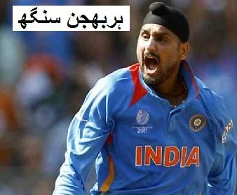 ہندوستان دورہ کرنے والی آسٹریلیا کی سب سے کمزور ٹیم: ہربھجن سنگھ