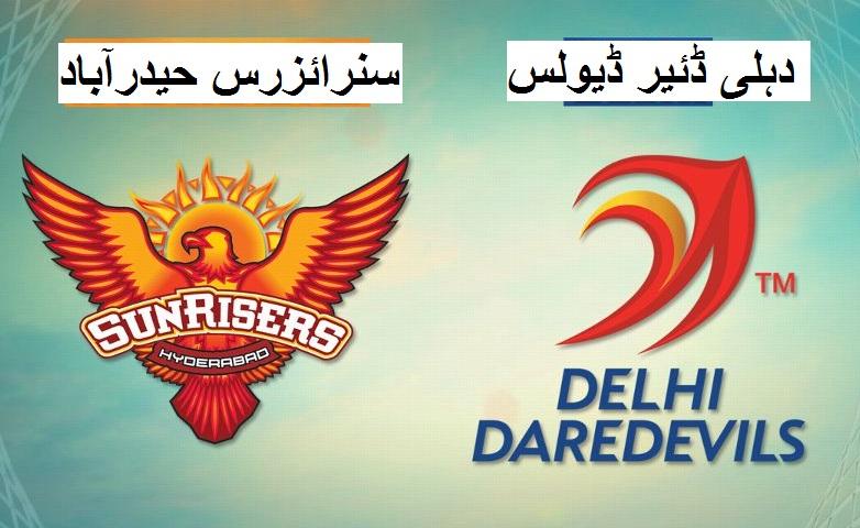 سنرائزرس حیدرآباد بمقابلہ دہلی ڈئیر ڈیولس