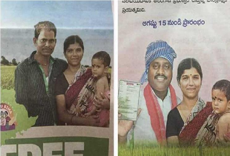 تلنگانہ حکومت کی کاریگری، اشتہار میں ایک خاتون کے دو الگ-الگ شوہر
