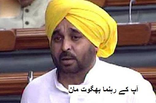 پارلیمنٹ ویڈیوگرافی معاملے میں AAP رہنما بھگوت مان مجرم، موجودہ سیشن کے لئے معطل کرنے کی سفارش