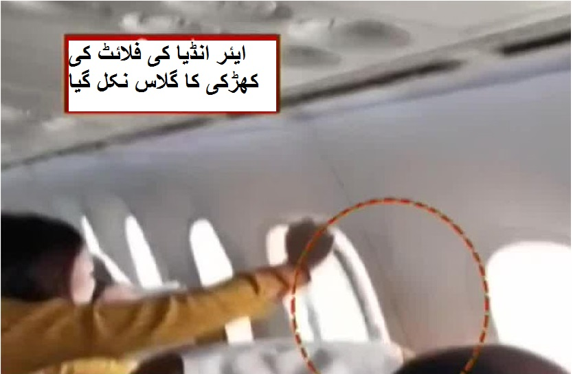 ہوا میں طیارہ کا توازن بگڑنے سے کھڑکی کا گلاس نکل گیا، تین مسافر زخمی