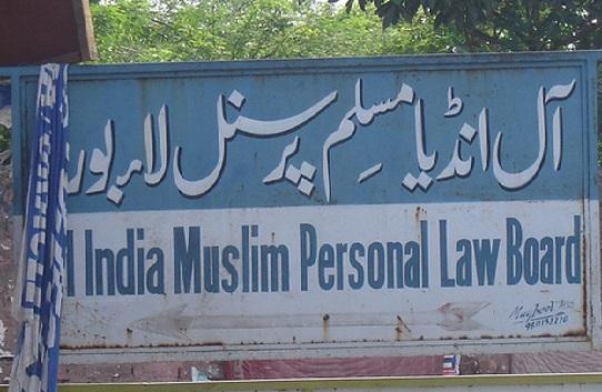 مسلم پرسنل لا بورڈ نے اتوار کو دہلی میں بلائی میٹنگ