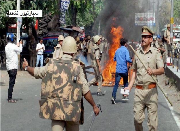سہارنپور تشدد: یوگی آدتیہ ناتھ حکومت کی بڑی کارروائی:ڈی ایم اور ایس ایس پی ہٹائے گئے