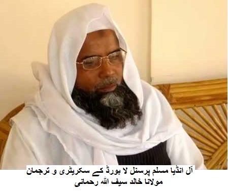 الیکشن سے مجلس عاملہ کے اجلاس کا کوئی تعلق نہیں:مولانا خالد سیف اللہ رحمانی