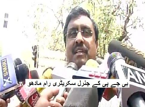 جموں و کشمیر: بی جے پی پی ڈی پی میں تصادم کو رام مادھو نے کیا انکار، محبوبہ نے بتایا 'اندرونی معاملہ'